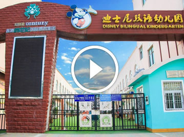 河南省新郑市迪士尼幼儿园