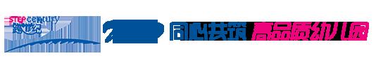 跨世纪幼儿园加盟_中国高品质幼儿园加盟领导者