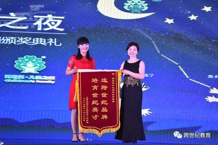 李娟园长代表跨世纪理想幼儿园全体老师,向跨世纪总部送上锦旗,感谢跨