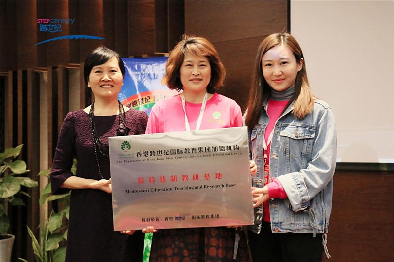 热烈祝贺山东临沂平邑跨世纪幼儿园加盟香港跨世纪国际教育集团