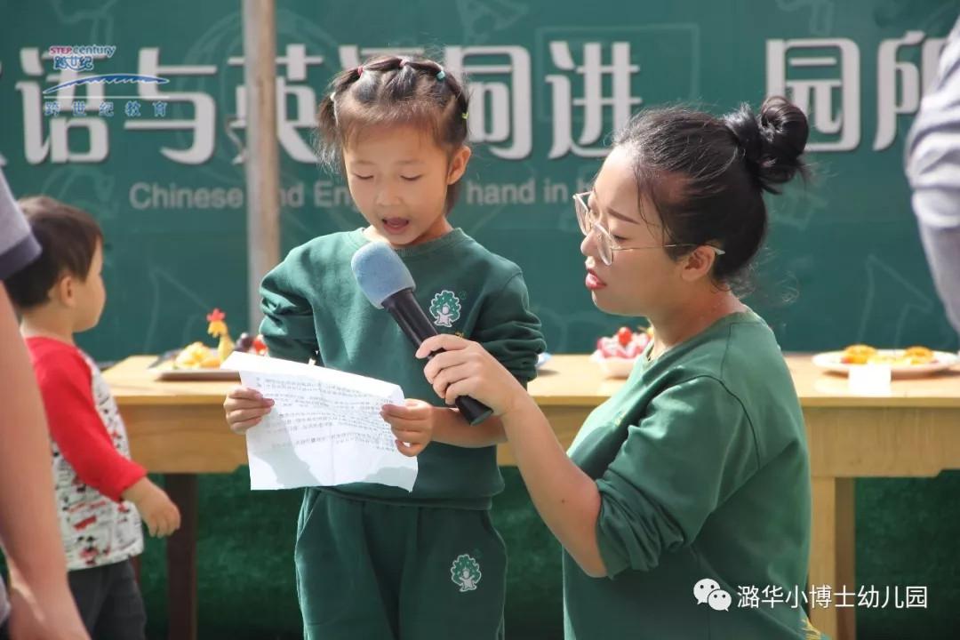 山西长治跨世纪小博士幼儿园:中秋节主题活动这样开展